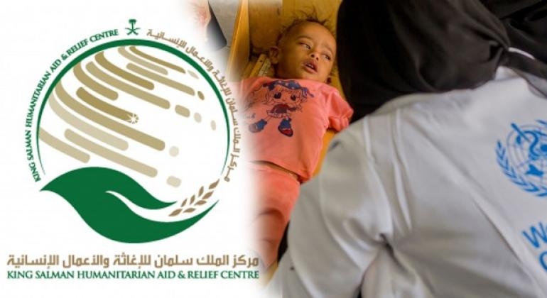 منظمة الصحة العالمية ومركز الملك سلمان للإغاثة والأعمال الإنسانية