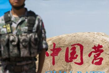 Inauguration ceremony to celebrate the completion of the UNMISS Chinese Infantry Battalion's camp construction.
