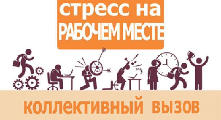Cтресс на рабочем месте. Логотип МОТ