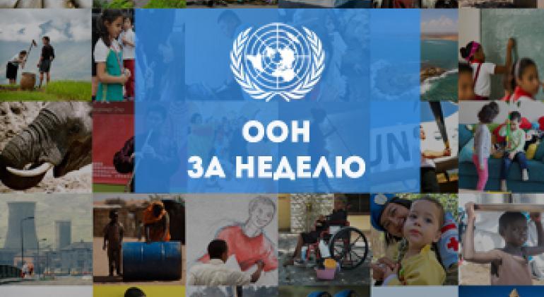 ООН ЗА НЕДЕЛЮ