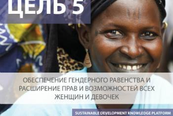Цель устойчивого развития 5. Фото ООН