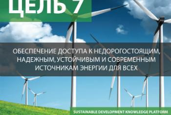 Цель устойчивого развития 7. Фото ООН