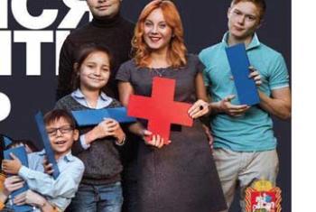 Реклама «Не бойся говорить и жить». Фото «СПИД.ЦЕНТР»