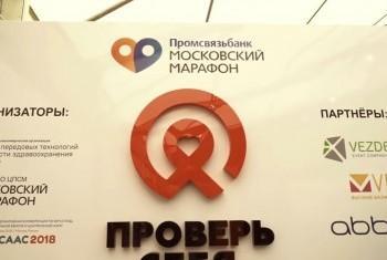 Стенд акции «Проверь себя» на Московском марафоне. Фото ЮНЕЙДС