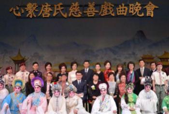 香港唐氏综合征协会举办唐氏粤剧慈善晚会。图片由香港唐氏综合征协会提供